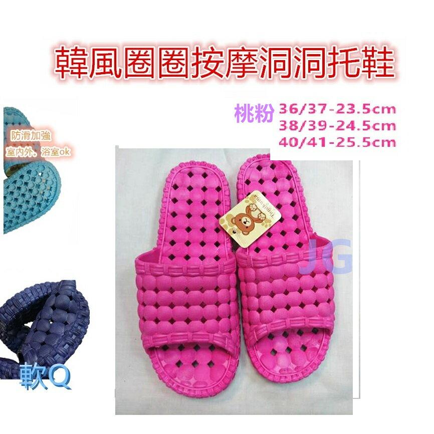女拖鞋 桃粉色韓版圈圈按摩拖鞋情侶拖鞋洞洞拖鞋尺寸:36-41碼 寬版一體成型防滑防水男女拖鞋,可當浴室拖鞋。