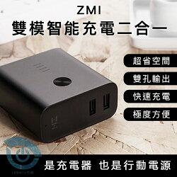 【領券再折+滿三千點數回饋10%】紫米 ZMI 雙模 智能 二合一 6500mAh 充電器+行動電源 充電器 雙模式 快充 QC3.0 小米