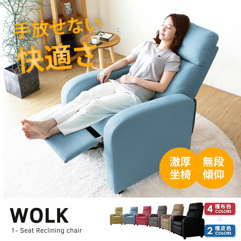 單人休閒椅 WOLK 沃克無段式單人沙發/美甲椅-6色 / H&D 東稻家居 / 日本MODERN DECO