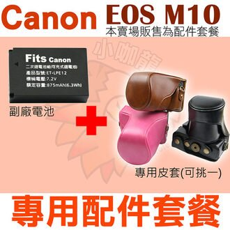 【配件套餐】 Canon EOS M10 配件套餐 皮套 副廠電池 鋰電池 相機包 LP-E12 LPE12 兩件式皮套 復古皮套