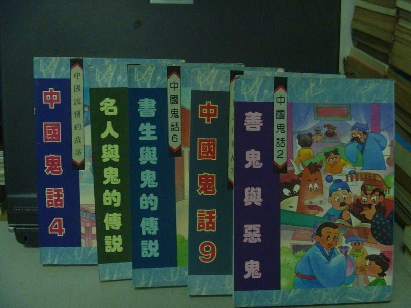 【書寶二手書T8/少年童書_OGA】善鬼與惡鬼_書生與鬼的傳說_中國鬼話4等_共5本合售