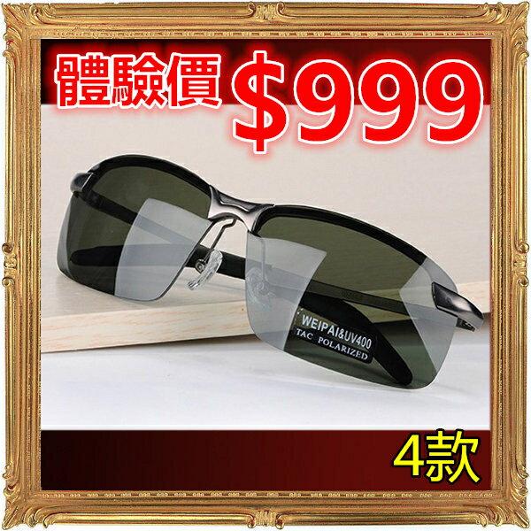 ★太陽眼鏡偏光眼鏡-抗UV防紫外線時尚男女墨鏡4色5g65【美國進口】【米蘭精品】