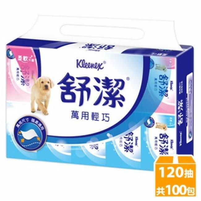 舒潔萬用輕巧衛生紙 120抽x10包x10串(箱購)