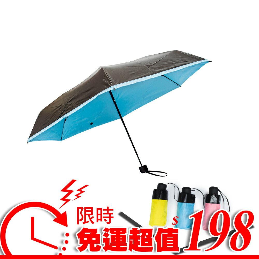傘 雨傘│口袋傘 迷你黑膠傘 折傘 遮陽傘 晴雨兩用傘 防紫外線