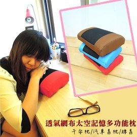 【台客嚴選】透氣網布太空記憶多功能枕頭/午安枕/記憶枕/腰靠