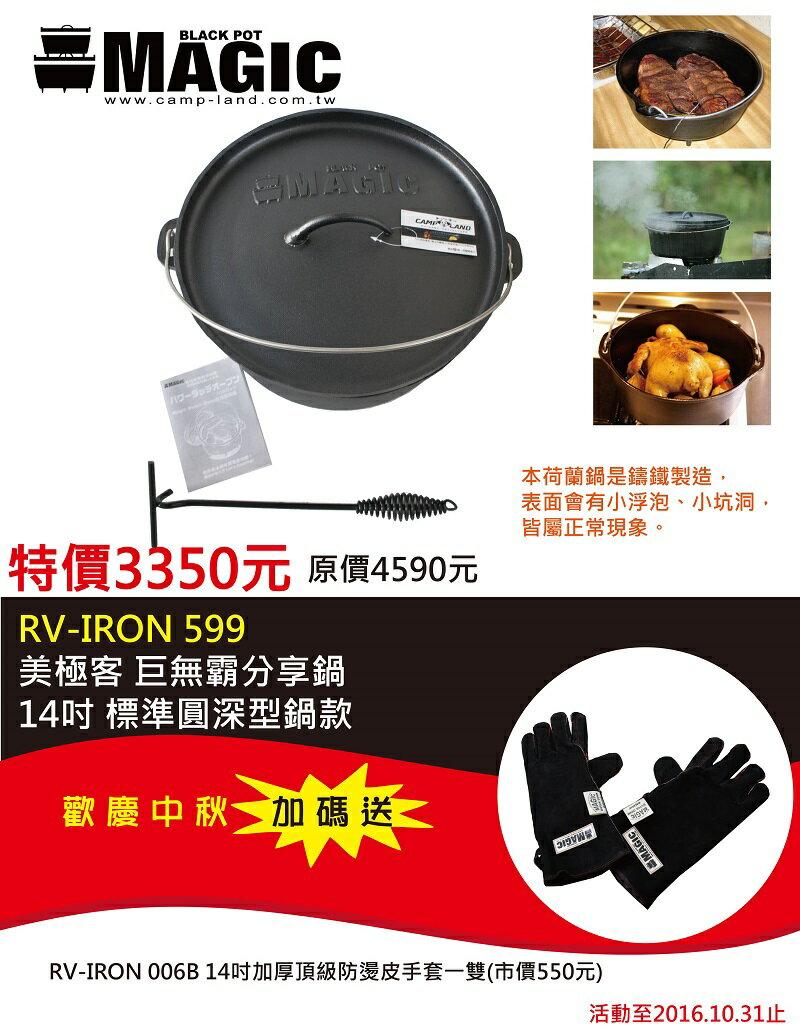 【露營趣】中和 限時特惠組 MAGIC RV-IRON599 14吋 巨無霸分享鍋 荷蘭鍋 鑄鐵鍋 平底鍋 煎鍋 烤盤