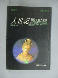 【書寶二手書T1/宗教_HFX】大世紀:佛經宇宙人紀事_呂應鐘