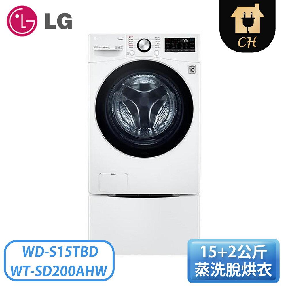 [LG 樂金]15公斤+2公斤 蒸洗脫烘衣機 WD-S15TBD+WT-SD200AHW ★指定送達含基本安裝+六期零利率★