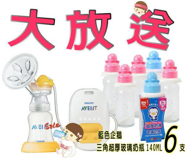 AVENT新安怡SCF902標準口徑PP單邊電動吸乳器+加贈藍色企鵝P10104三角玻璃奶瓶140ML6支