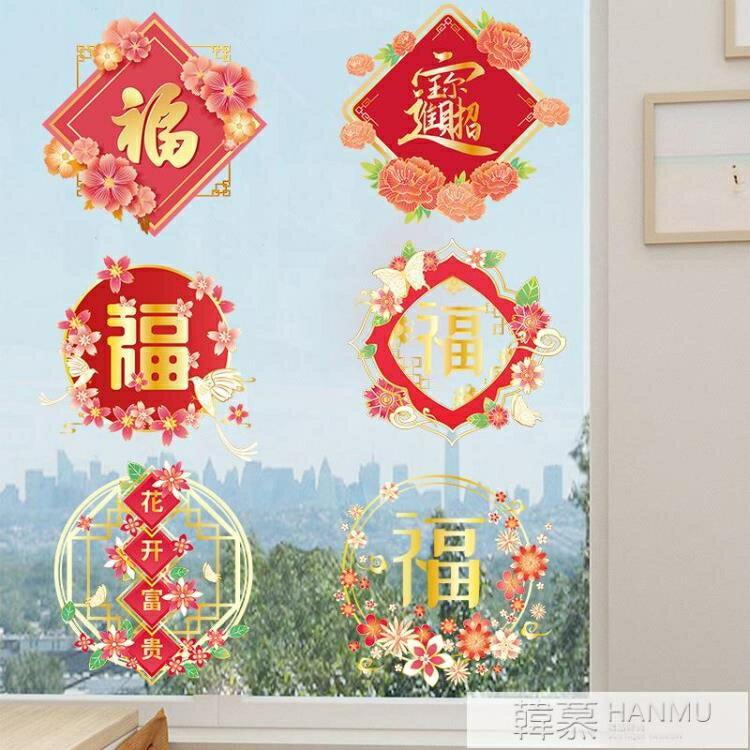 窗花貼春節新年裝飾福字靜電貼元旦新年櫥窗場景布置福字剪紙貼畫