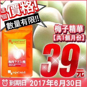 梅子 日本直送 【梅健康系】梅子精華錠 (日本OL 推薦) 日本進口保健食品(約1個月分) 到期日 2017年7月17日