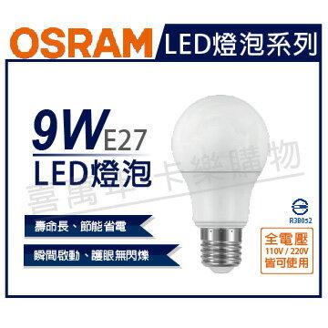 OSRAM歐司朗 LED 9W 3000K 黃光 E27 全電壓 球泡燈  OS520041