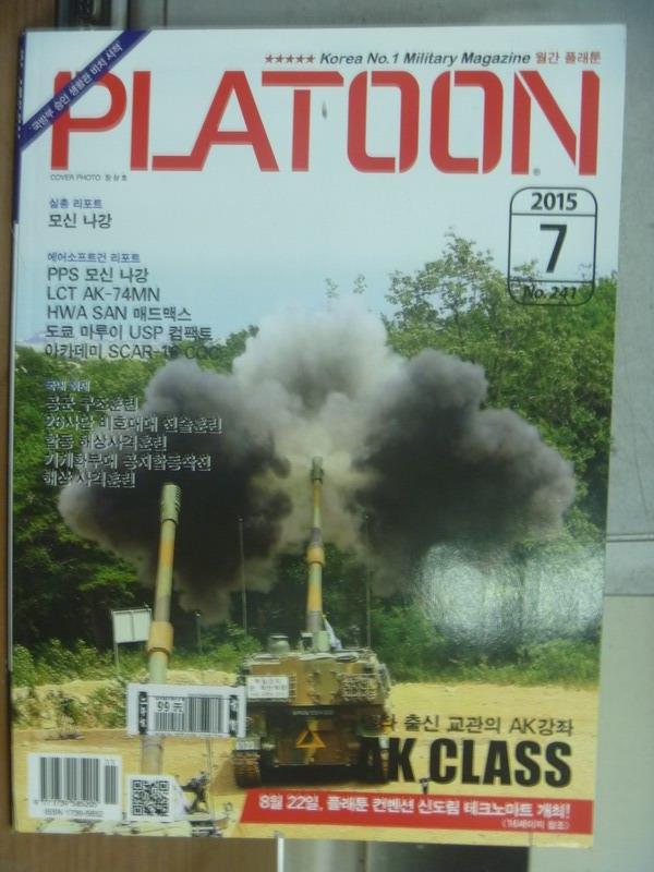 【書寶二手書T5/軍事_PLV】Platoon_241期_AK Class_韓文