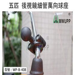【尋寶趣】五匹 後照鏡萬向球座 適用9~15.6mm 搭配長關節/ X型支架/充電器 機車支架 WP-B-408