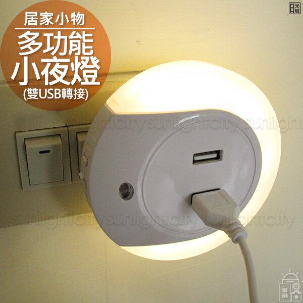 日光城。雙USB充電轉接頭LED感應小夜燈,光控感應LED小夜燈多功能壁燈插頭燈USB充電轉接頭 聖誕佈置裝飾