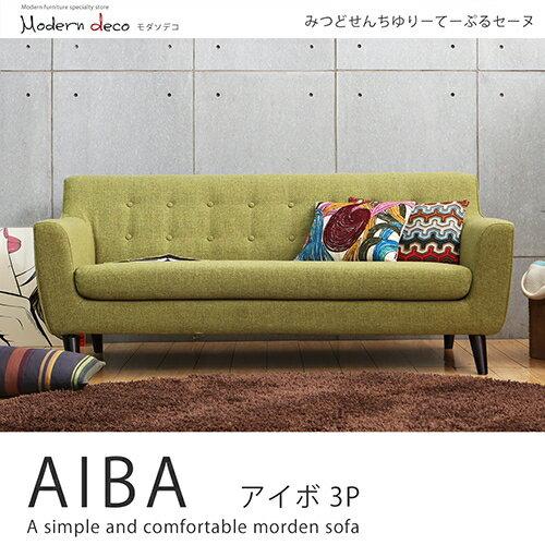 AIBA艾柏日式拉釦造型三人沙發-5色 / 日本MODERN DECO