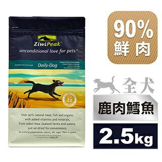 ZiwiPeak巔峰 90%鮮肉狗糧 鹿肉鱈魚-2.5KG