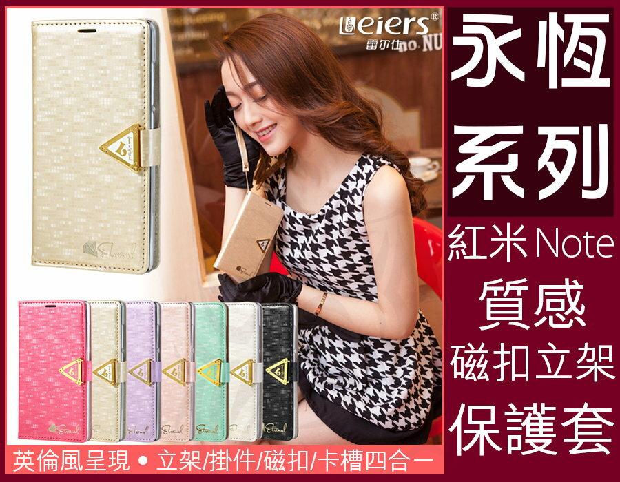 Xiaomi 紅米Note Leiers 永恆系列保護套 【C-MI-R03】側翻皮套 菱格鑽石紋 贈手機掛繩 Alice3C