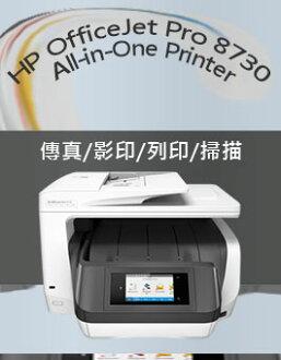 HP OfficeJet Pro 8730 打印机 (D9L20A)~传真/影印/扫描/打印~优HP OJ3830