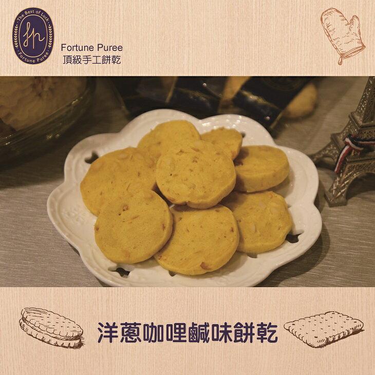 【Fortune Puree】洋蔥咖哩鹹味餅乾 (每包100g)
