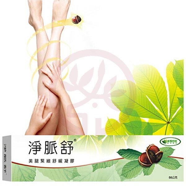 威瑪舒培 淨脈舒美腿緊緻舒緩凝膠(50g/條)x1
