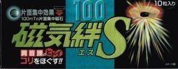日本原裝【磁氣絆S】10粒入(同易利氣)1000毫高斯