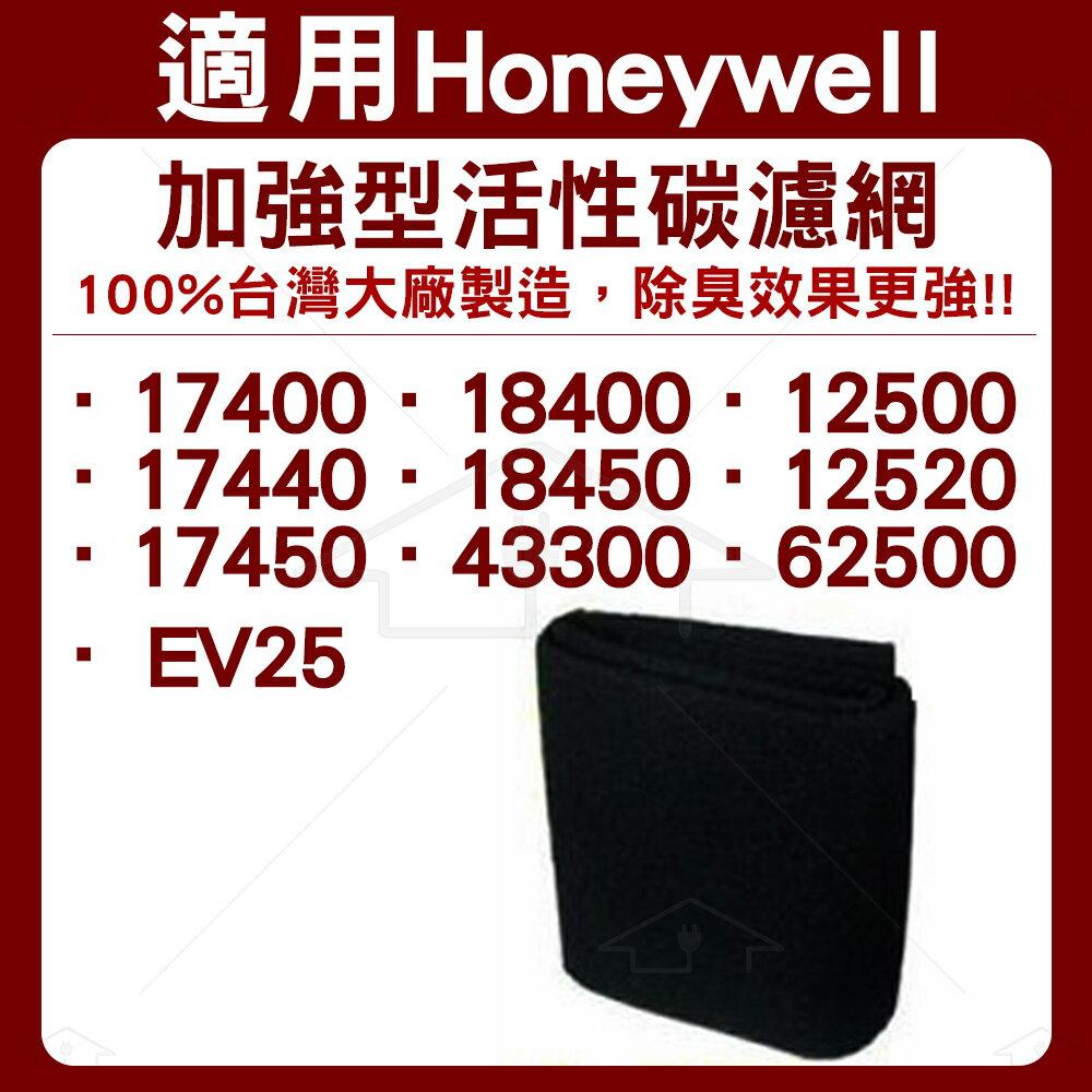 適用HONEYWELL 17400 加強型活性碳濾網 單片