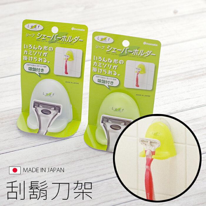日本製 刮鬍刀架 無痕吸盤 牙刷架 綠葉刮鬍刀架【SV5164】快樂生活網