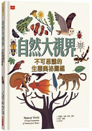 自然大視界:不可思議的生態奧祕圖鑑