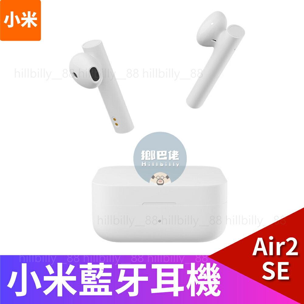 【限時$888】小米真無線藍牙耳機Air2 SE 國際版 藍牙5.0 小米藍牙耳機 無線入耳式 運動耳機 Air 2S 降噪 Air2SE