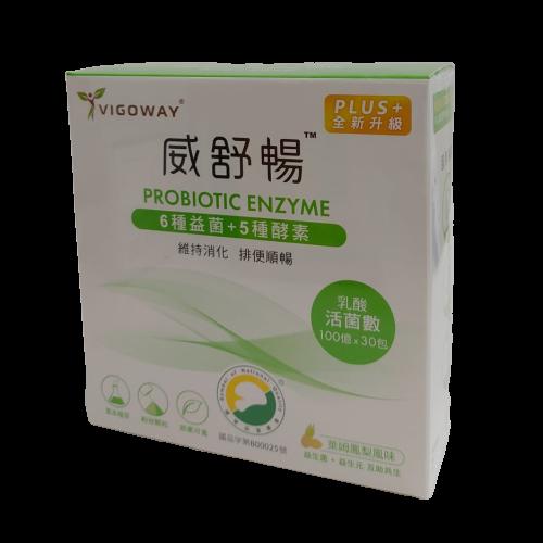 【憨吉小舖】威舒暢PLUS益菌酵素粉包 萊姆鳳梨風味 30包/盒