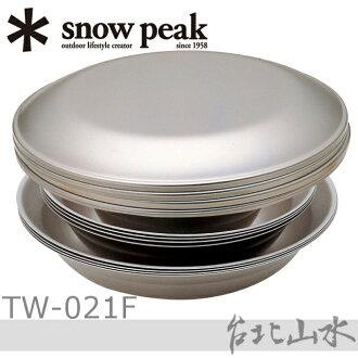 Snow Peak TW-021F 不鏽鋼餐盤組-4人4件組/露營餐盤組/四人餐盤套組/日本雪峰