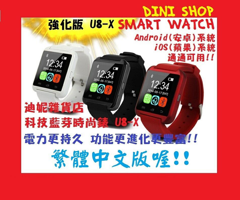 U8 手錶 繁體 藍芽 智能手錶 智慧手錶 電話撥接 音樂直播 遙控拍照 W1 (A015) DINISHOP