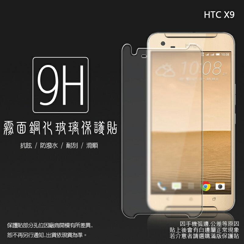 霧面鋼化玻璃保護貼 HTC One X9 抗眩護眼/凝水疏油/手感滑順/防指紋/強化保護貼/9H硬度/手機保護貼/耐磨/耐刮
