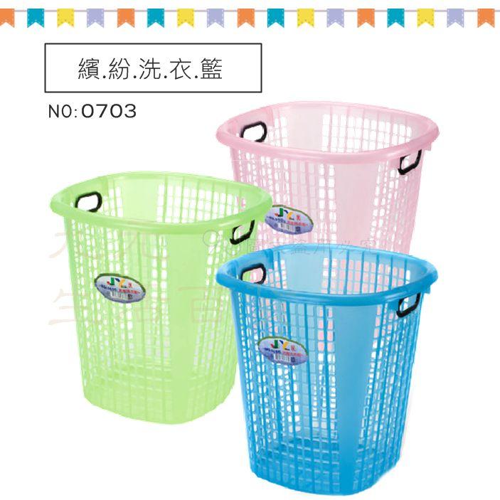 【九元 】有達 0703 繽紛洗衣籃 髒衣籃 收納籃 置物籃 製