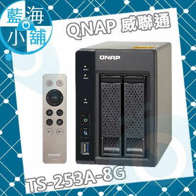 QNAP 威聯通 TS-253A-8G 2-Bay NAS 網路儲存伺服器★附遙控器★