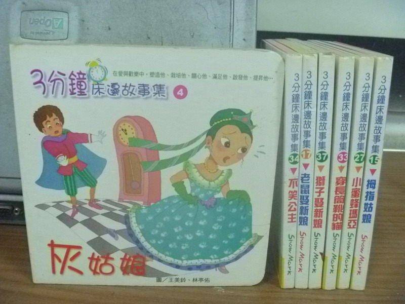 【書寶二手書T3/兒童文學_HMP】3分鐘床邊故事集_共7本合售_灰姑娘_小蜜蜂瑪亞等