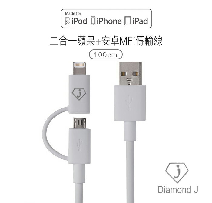 【Diamond J】Apple Lightning + Micro 二合一?USB 充電傳輸線 Mfi認證 --(灰)
