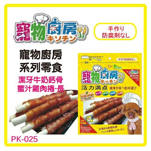 【愚寵同樂】寵物廚房零食 潔牙牛奶鈣骨蜜汁雞肉捲- 長 -12支入-(PK-025)-130元>可超取(D311A25)