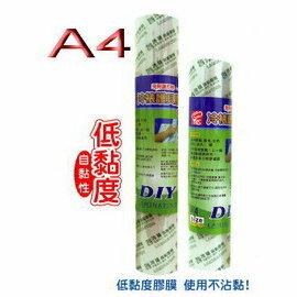 萬事捷A4冷裱護貝膜冷護貝膠膜台灣製一支入{促160}冷裱褙膜書面保護膠膜自粘護貝膠膜冷護貝自黏膠膜免加熱免用護貝機