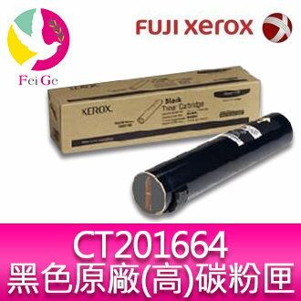 分期0利率 富士全錄 FujiXerox DocuPrint CT201664 原廠原裝黑色高容量碳粉 適用 DocuPrint C5005d 雷射印表機