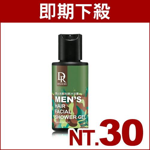 【即期良品】Dr.Hsieh達特醫 男士洗髮洗顏沐浴露50ml(效期2017/12/31)
