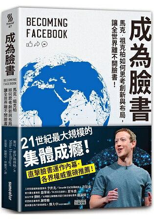 成為臉書:馬克‧祖克柏如何思考創新與布局,讓全世界離不開臉書! 1