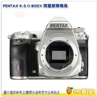12期0利率 限量銀 Pentax K-3 II BODY 單機身 富堃公司貨 K3II K3 2代 防滴防塵