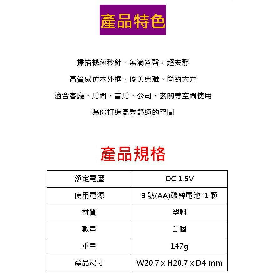 送電池 耐嘉 KINYO CL-108 馬卡龍靜音掛鐘