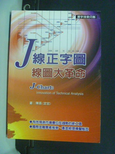 ~書寶 書T7/投資_JNA~J線正字圖‧線圖大革命_ 450_陳吾^(定宏^)
