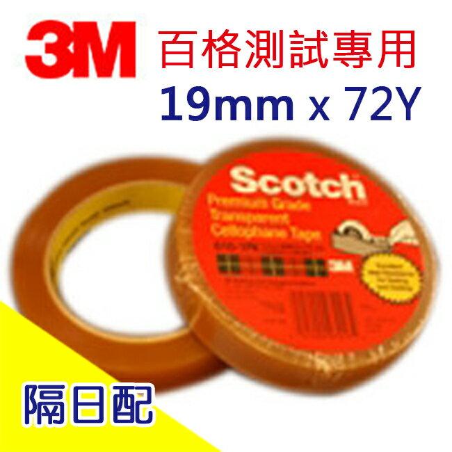 3M 610 測試膠帶 19MM*65.8M (1捲)