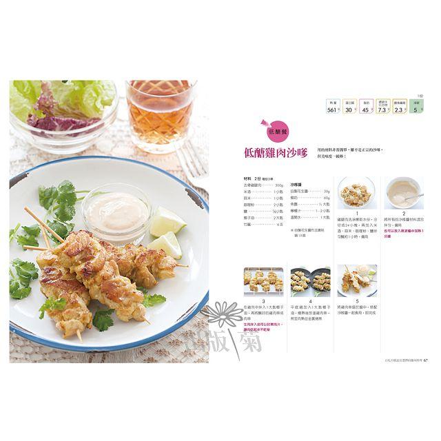 低醣生酮廚房:小小米桶親身實踐-不挨餓、超美味、好省時的健康享瘦配方! 4
