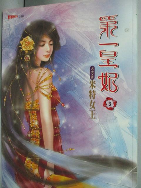 ~書寶 書T7/言情小說_IMA~第一皇妃3~米特女王_犬犬