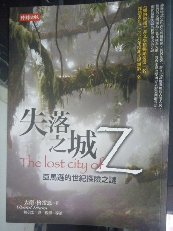 【書寶二手書T5/翻譯小說_JAZ】失落之城Z-亞馬遜的世紀探險之謎_大衛‧格雷
